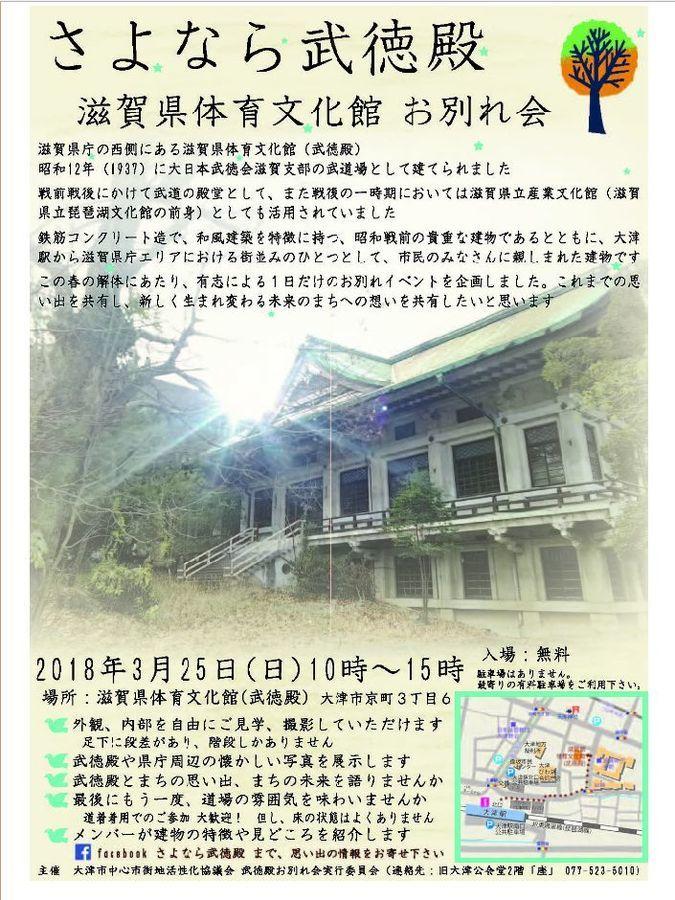 180228武徳殿.jpg