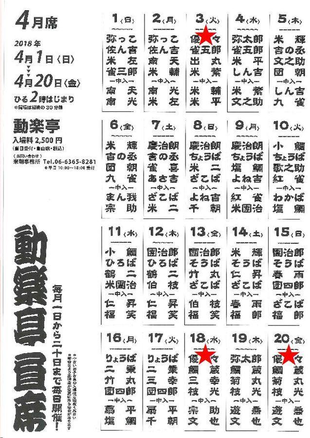 180418yuyu.jpg