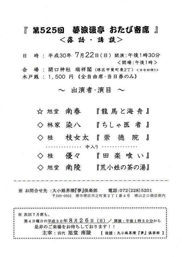 180722yuyu.jpg