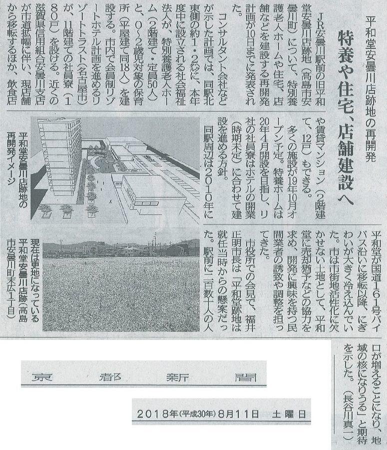 180812adogawa2.jpg
