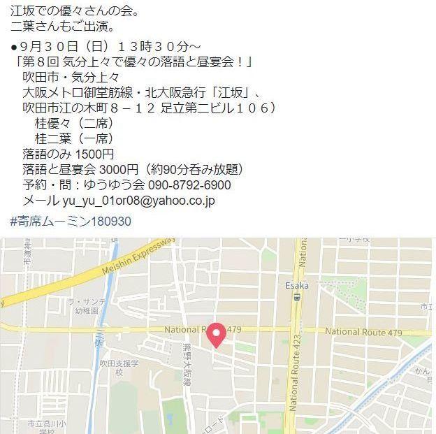 180930yuyu.jpg