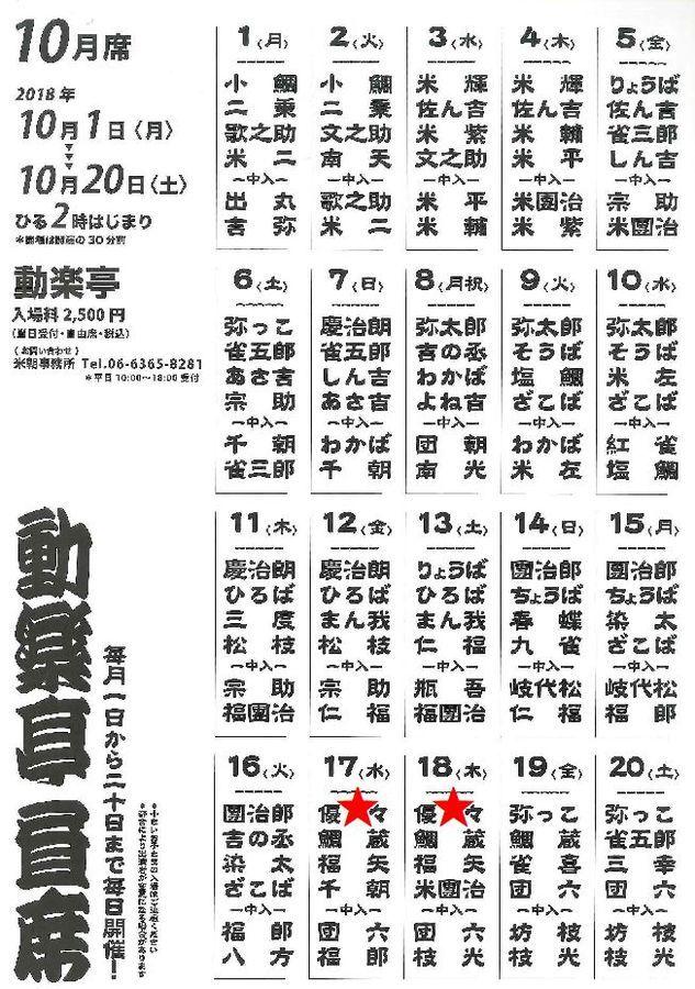 181017yuyu.jpg