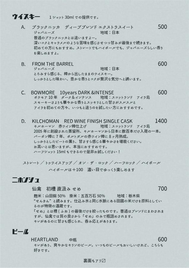 Bar MENU0412-01.jpg