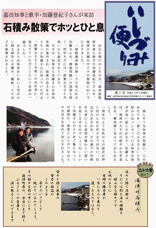 100214isizumi1.jpg