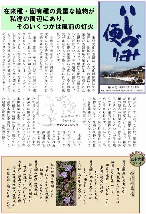 100612ishizumi1.jpg