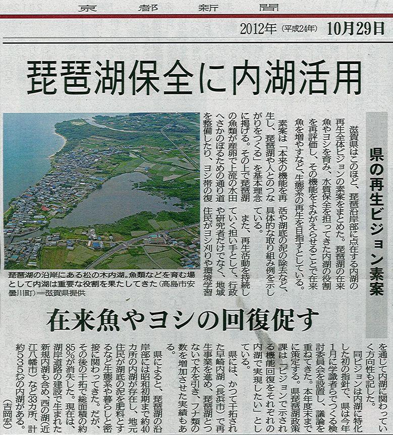 121029biwako.jpg