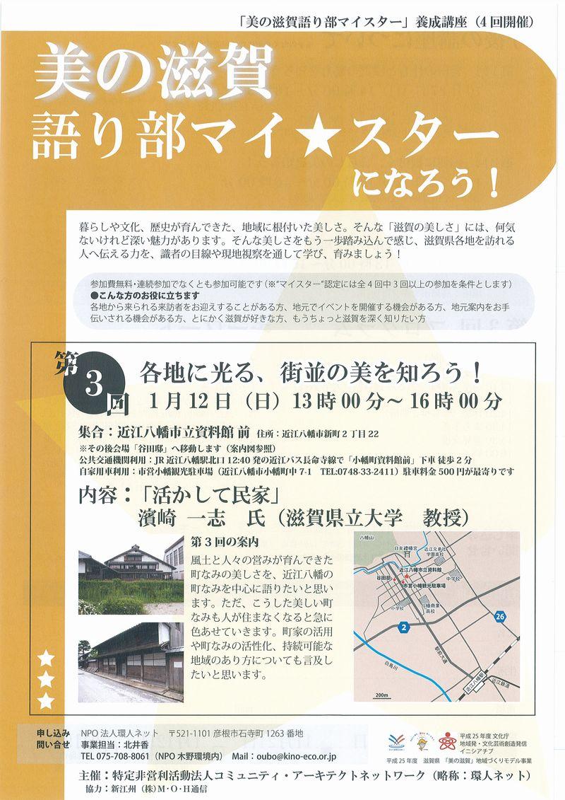 140109binoshiga1.jpg