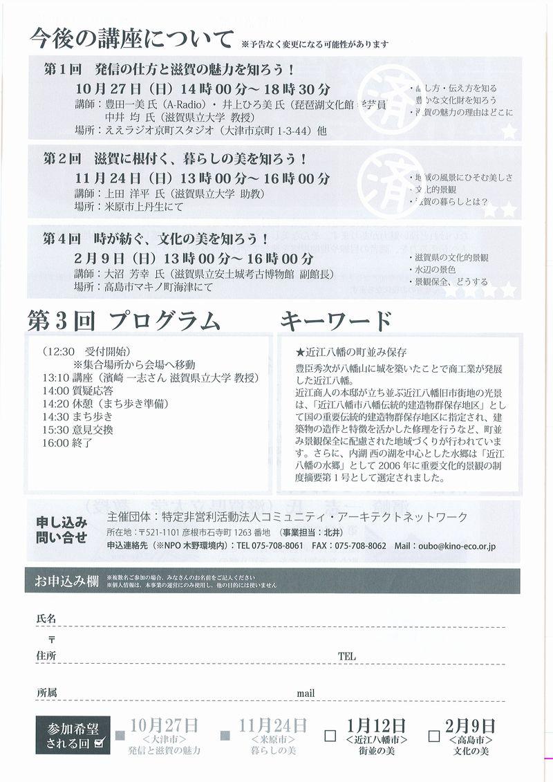 140109binoshiga2.jpg