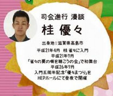 160410yuyu1.jpg