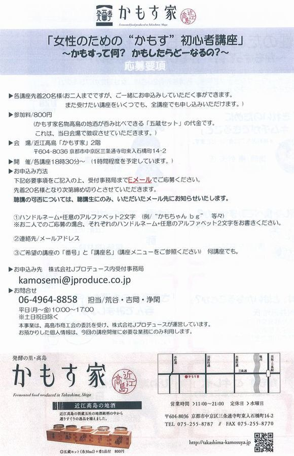 170106kamosu1.jpg