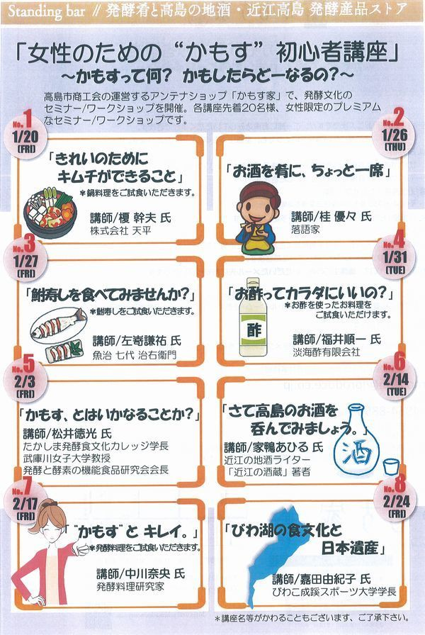 170106kamosu2.jpg
