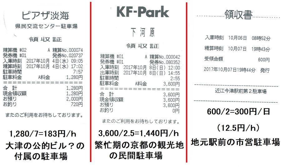 171008parking.jpg