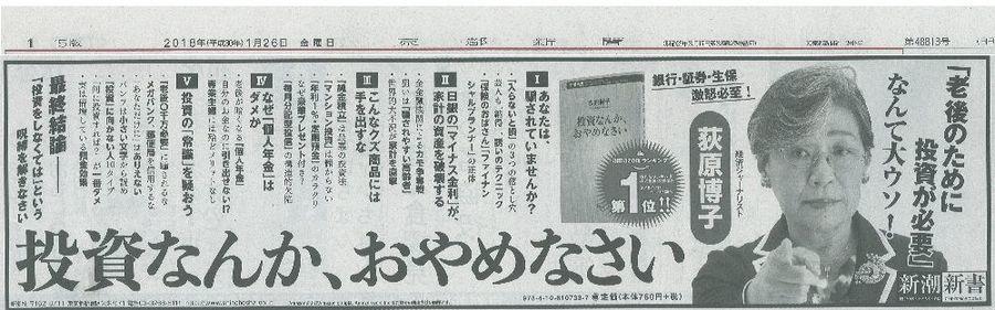 180126keizai.jpg
