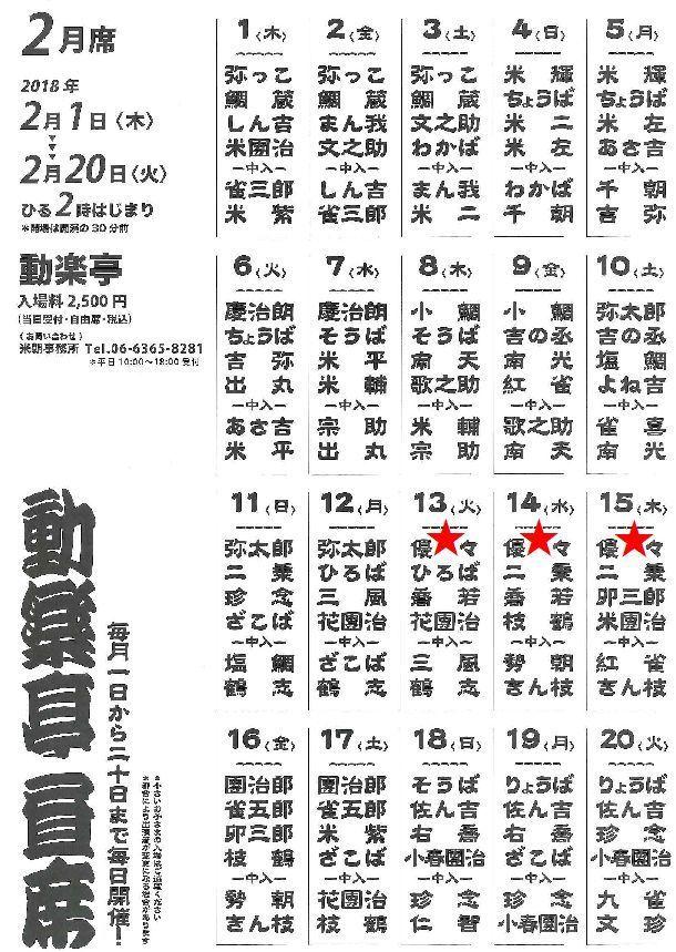 180213yuyu.jpg