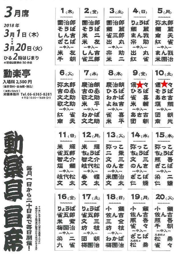180309yuyu.jpg
