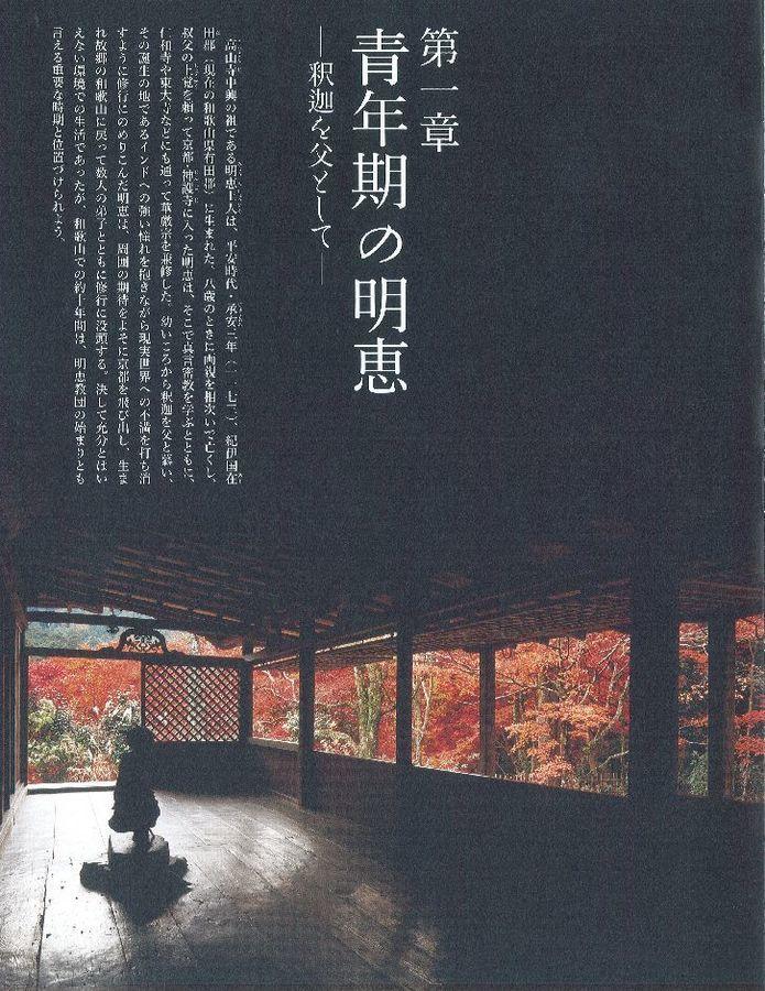 180430高山寺3.jpg