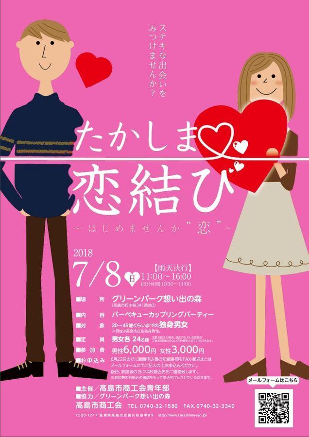 180708恋結び.jpg
