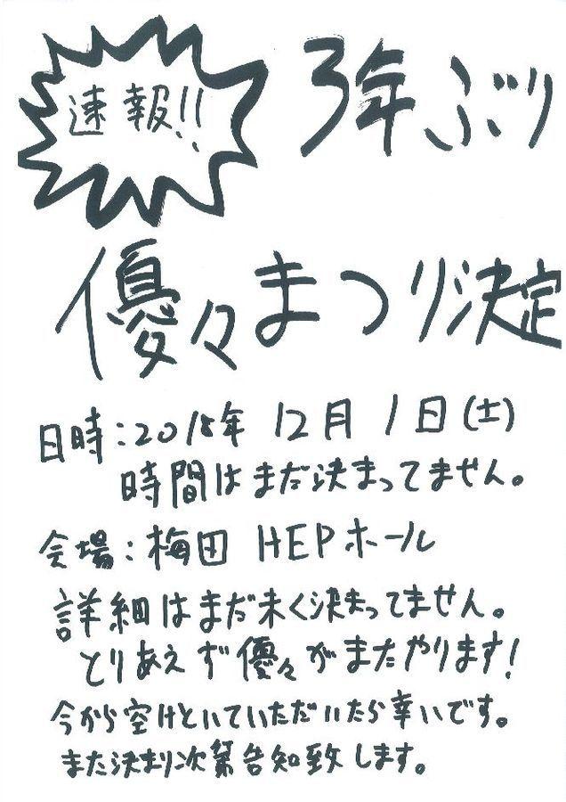 181201yuyu.jpg