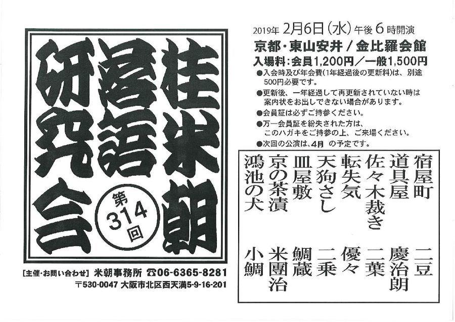 190206yuyu.jpg