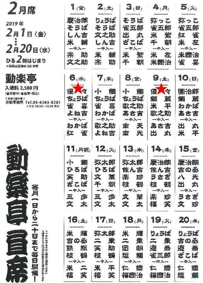 190207yuyu.jpg