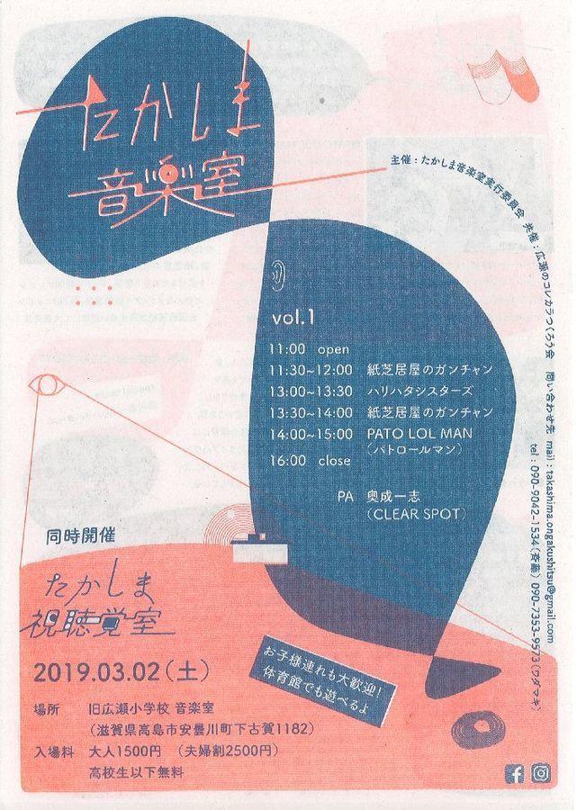 190302高島01.jpg