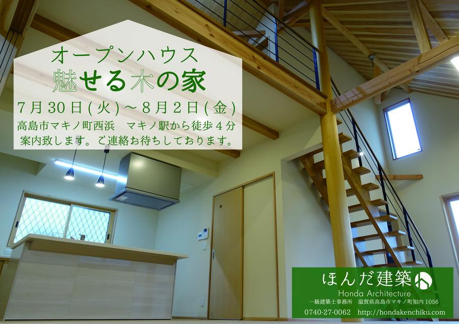 1907オープンハウス02.jpg