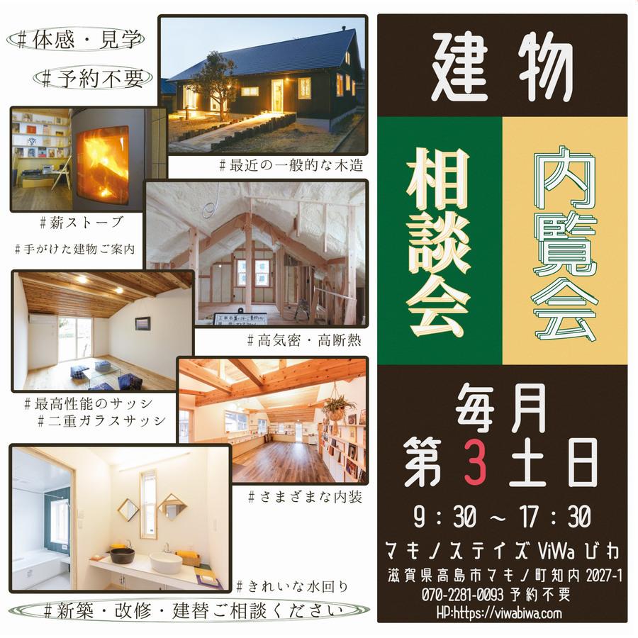 2001内覧会・相談会 ViWaびわ-03-01.jpg