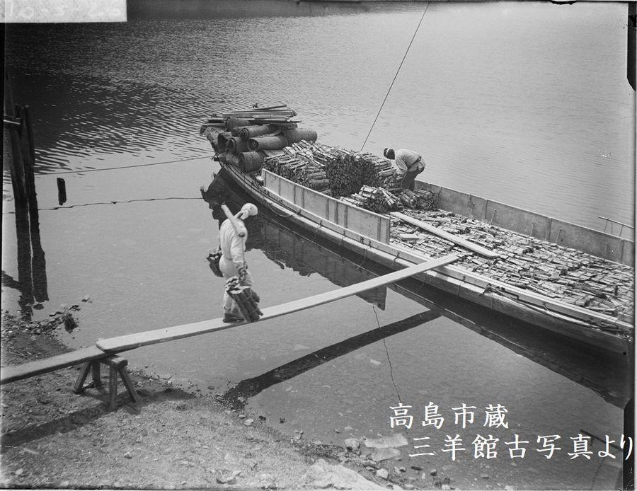 2010薪を舟に積む.jpg