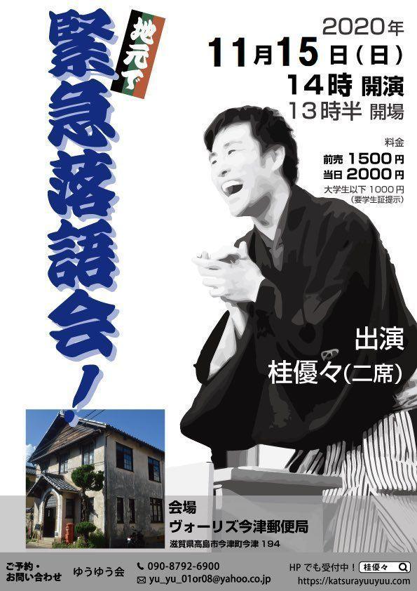 201113yuyu.jpg