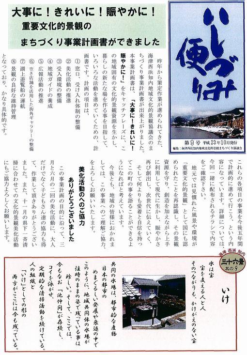 20111_9omote.jpg