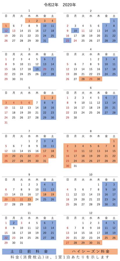 2020営業カレンダー-単体.jpg