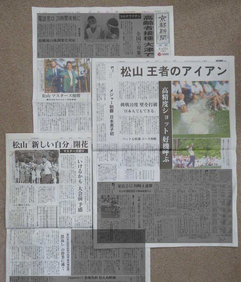 210412matsuyama.jpg