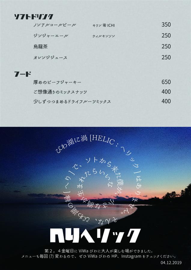 Bar MENU0412-02.jpg