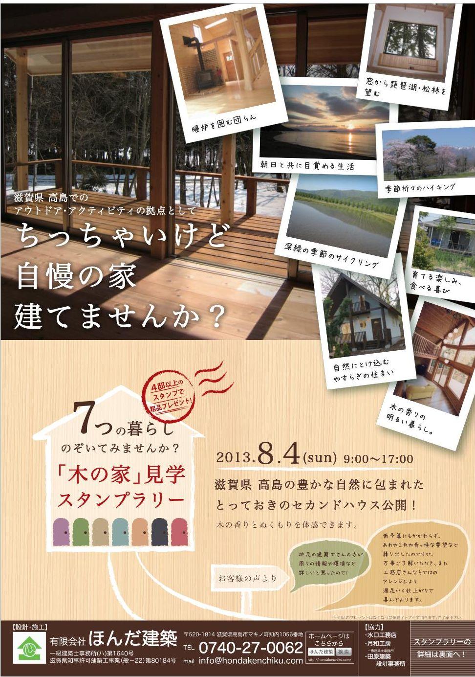 ほんだ建築チラシ(京阪神)-ol-0625_Page_1.jpeg